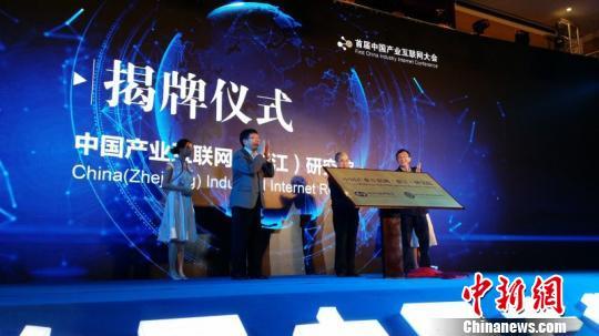 中国产业互联网(浙江)研究院揭牌。 殷洸楠 摄