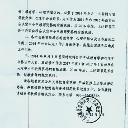 广东部分大学生教师资格证相关成绩面临失效,