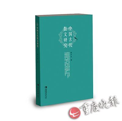 《中国古代散文研究》 陈兴芜/著 定价:60.00元