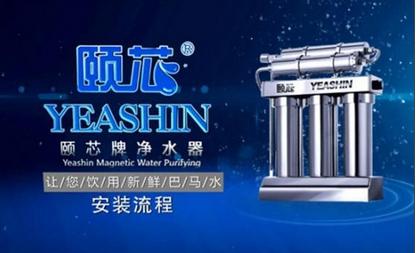 南京中脉科技_(南京中脉科技公司生产的颐芯牌净水器)