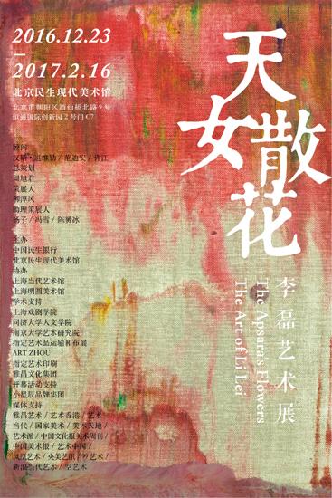天女散花 李磊艺术展 将于12月在北京开幕