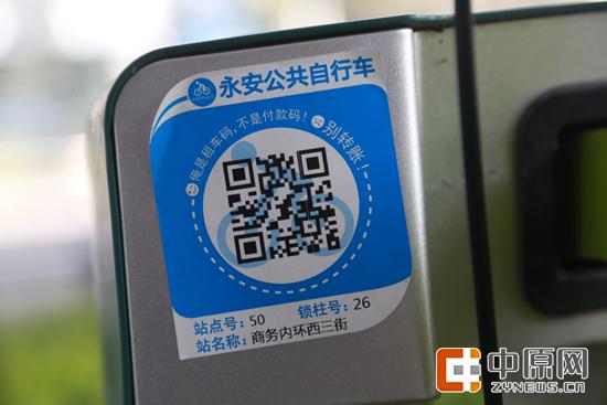 郑东新区公共自行车二维码被人为破坏 无法租用