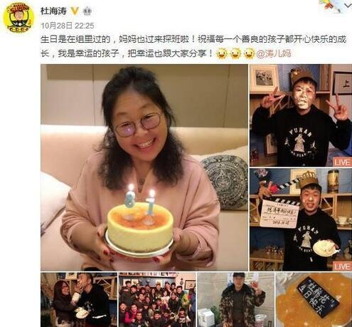 前几天杜海涛生日,晒出妈妈的面孔,网友直呼阿姨好可爱.