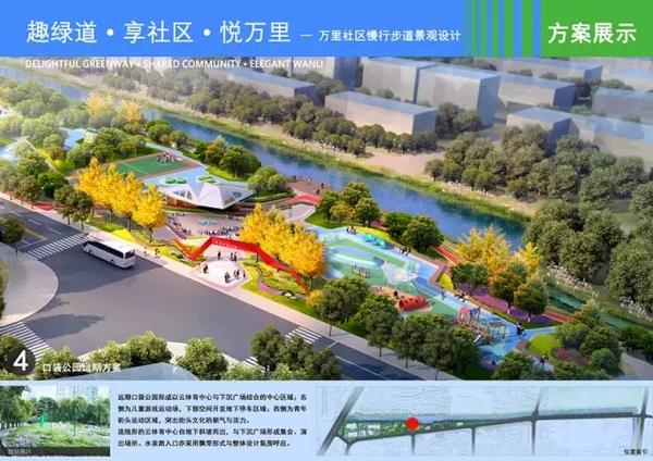 儿童公园规划设计