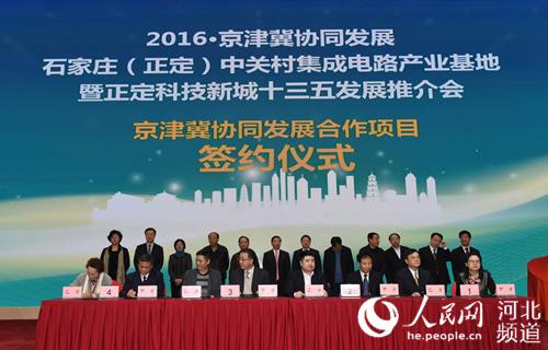 京冀共建中关村集成电路产业基地及正定科技新城