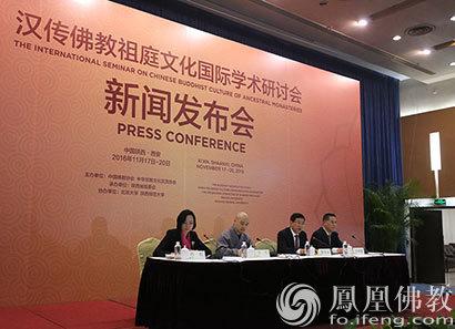 汉传佛教祖庭文化国际研讨会新闻发布会在西安举行