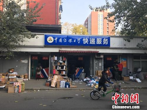 中国传媒大学快递服务点。汤琪摄
