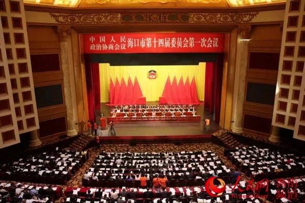 政协海口市第十四届委员会一次会议隆重开幕