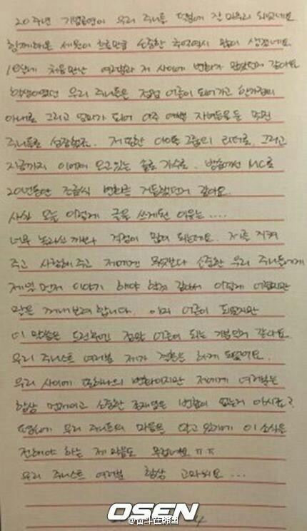 恭喜!HOT组合队长文熙俊发亲笔信宣布结婚