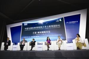 """""""2016三亚·国际教育论坛——中国与国际教育链接之本土教育国际化""""活动现场。"""