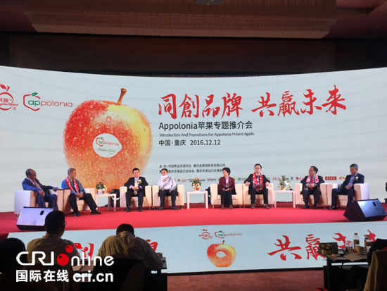 苹果新闻发布会2014_波兰苹果在华首批上市 新闻发布会 在重庆举行