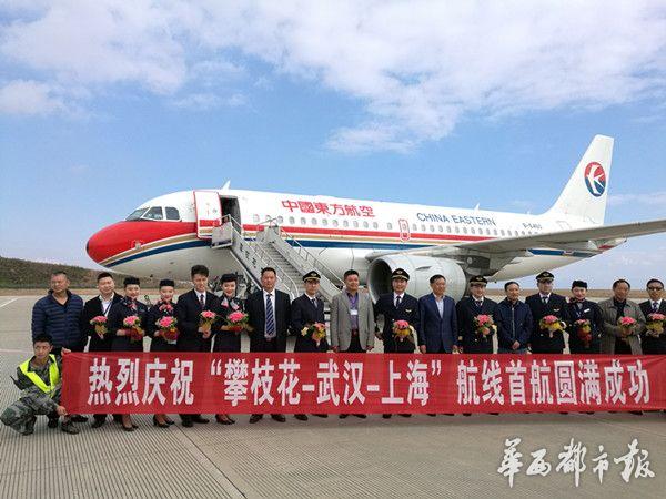 攀枝花至武汉上海航线正式开通