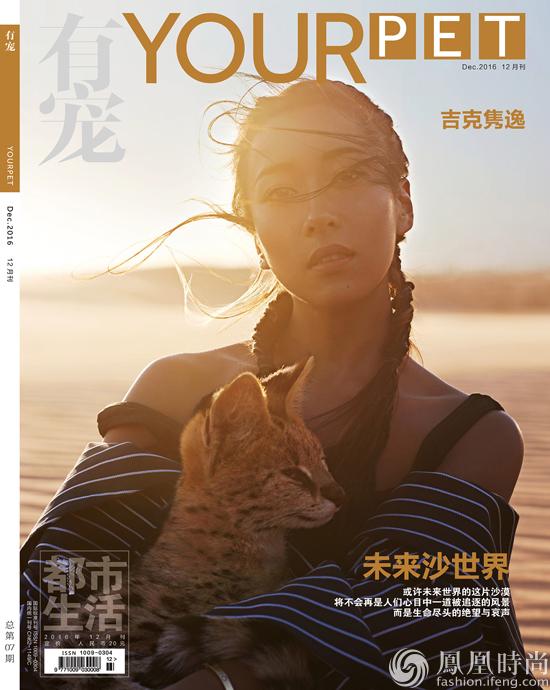 吉克隽逸登杂志封面 呼吁保护环境关爱动物_凤凰时尚
