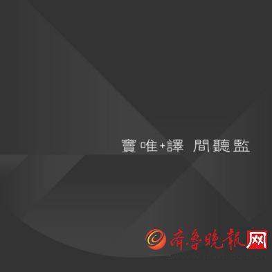 百度音乐助力窦唯+译新专辑 《间听监》独家首发大获好评