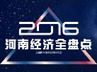 2016河南经济全盘点