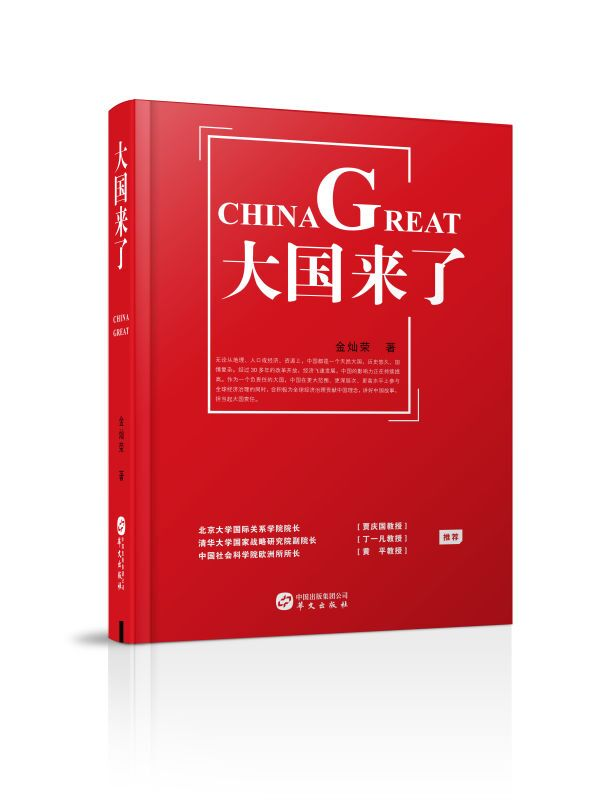 金灿荣-《大国来了》新书发布 ──全球视野下的大国复兴、机遇和挑战