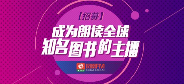 你想成为BBC科普三部曲中文版图书的主播吗?