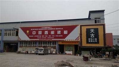 """装饰公司,该公司的店面招牌和宣传单上使用的""""天古装饰""""字样与重庆"""