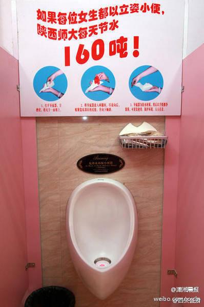 西安某高校设女生站立厕所,称每天能省水160吨