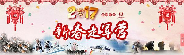 点击上图,浏览中国军网专题《2017新春走军营》