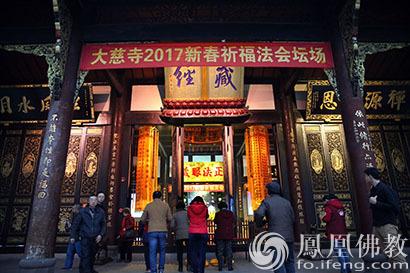 成都大慈寺隆重举办系列法会喜迎鸡年春节