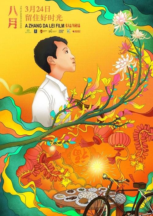 电影《八月》春节海报