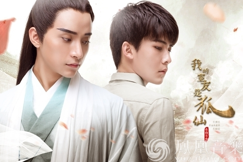 最美男狐仙上线 情人节首发虐心主题曲《无处可寻》