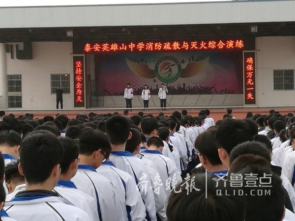 泰安英雄山中学组织开展消防疏散演练图片