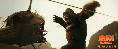 """《金刚:骷髅岛》今日曝光""""金刚登场""""正片片段,""""抖森""""率探险队乘直升机"""