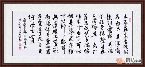 名家陋室铭书法作品欣赏 这样的诗词书法才有大师风范