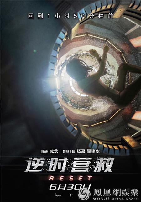 电影《逆时营救》定档海报