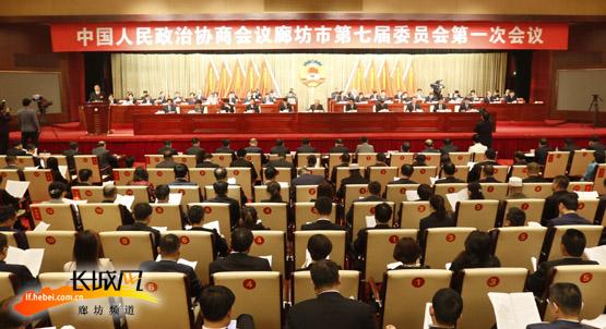 政协廊坊市第七届委员会第一次会议开幕
