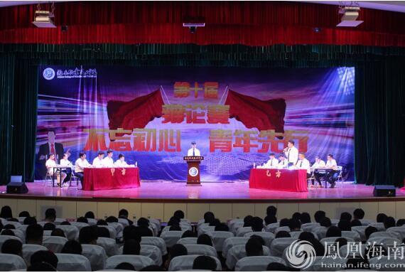海南职业手艺学院第大红鹰娱乐十届大学生辩说赛落幕