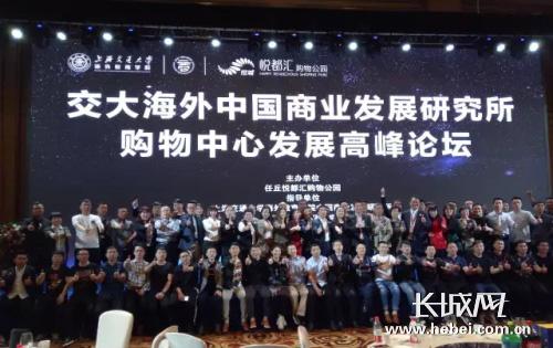 """上海交大中国商业发展研究所""""购物中心发展""""高峰论坛合影。主办方供图。"""