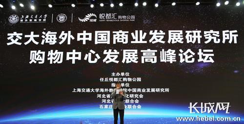 """上海交大中国商业发展研究所""""购物中心发展""""高峰论坛现场。长城网 曹明 摄"""
