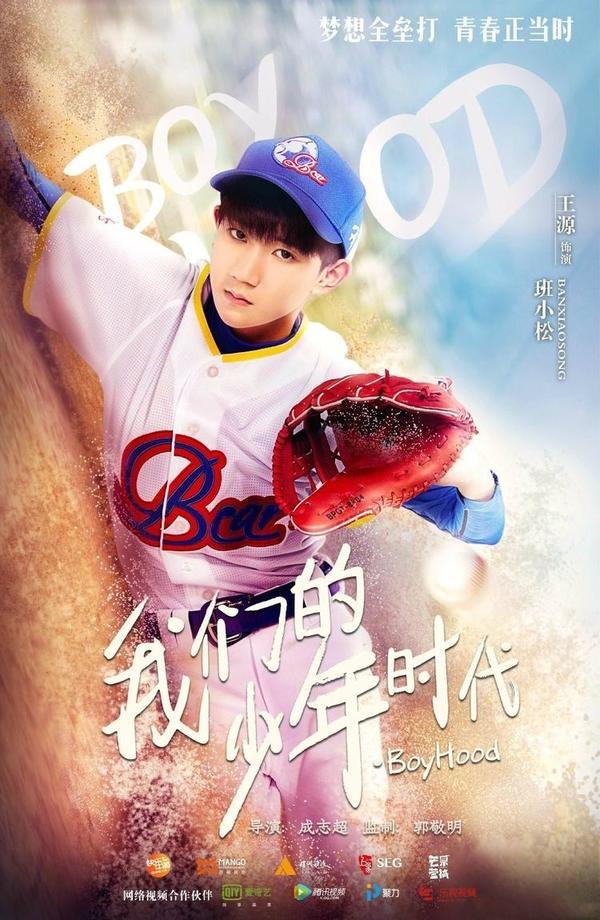 TFBOYS主演的新剧要在暑期播出,讲棒球少年的励志故事