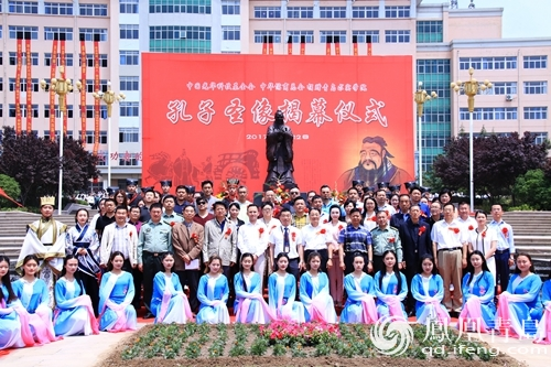 承千年精粹 青岛求实职业技术学院举行孔子圣像揭幕仪式