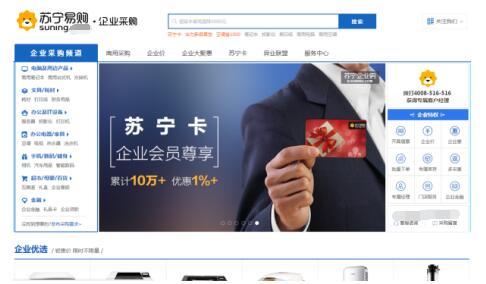 (图:苏宁企业购频道改版页面)