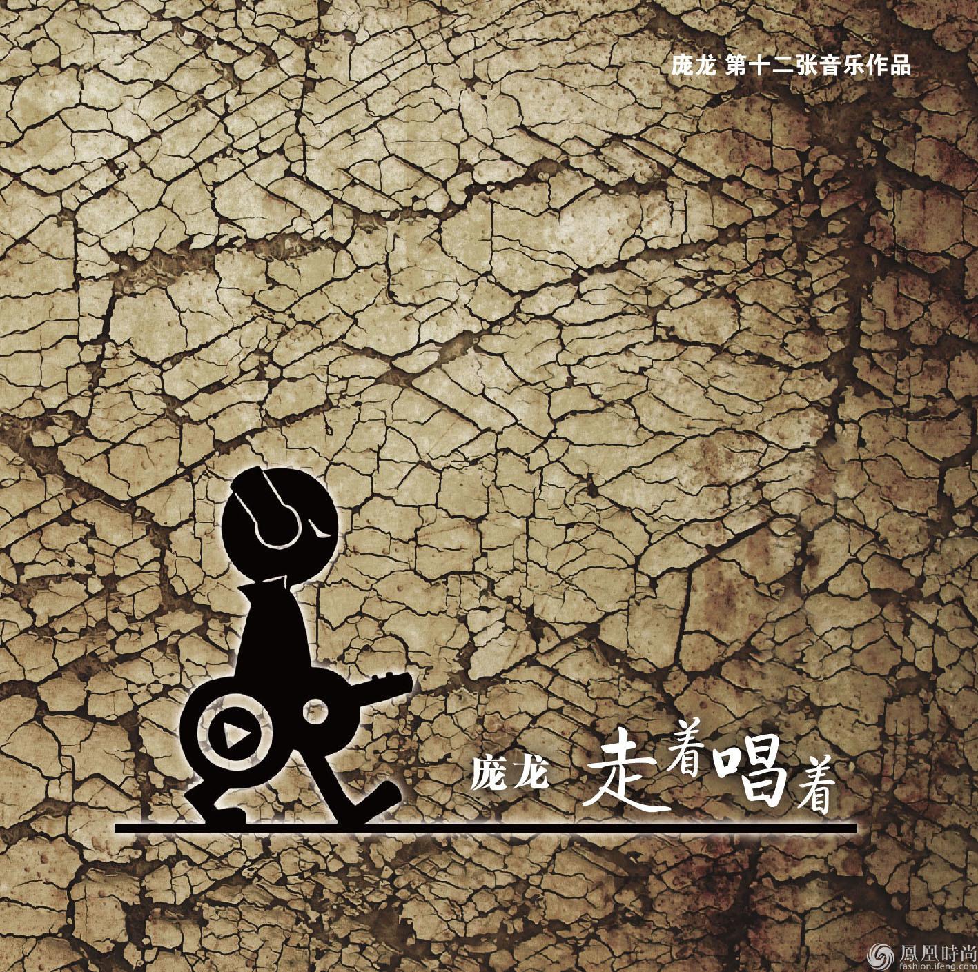 星之所在吉他谱子-庞龙   《走着唱着》封面6月12日,星外星音乐推出   庞龙   实体最新实