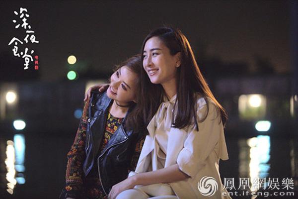 《深夜食堂》马苏陈意涵互怼 演绎另类姐妹情深