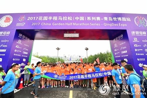 花园半程马拉松(中国)系列赛青岛站火热开跑