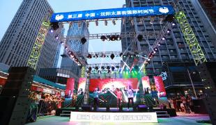 第三届中国沈阳太原街国际时尚节盛大启幕