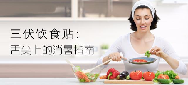 三伏饮食贴:舌尖上的消暑指南