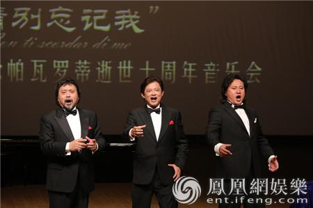 中国三大男高音领衔高唱 纪念帕瓦罗蒂逝世十周年