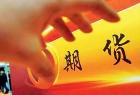 中国(郑州)国际期货论坛今日在河南郑州举行