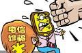 河南省打击电信网络诈骗 8个月挽回5.89亿元