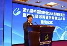 第六届中国创新创业大赛河南赛区80个项目获创业辅导和投资