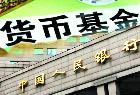 货币基金新规10月起实施