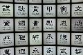 首部中日韩共用汉字词典预计年底出版