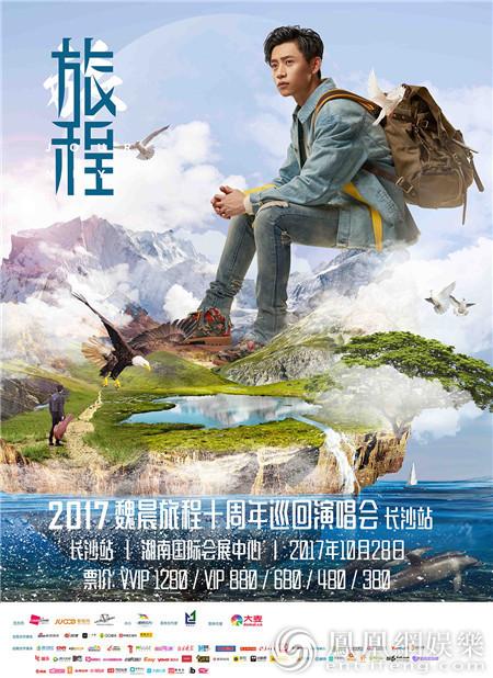 """魏晨十周年巡演看点全揭秘 下周六长沙""""回归""""开唱"""